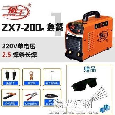 哆啦本鋪 電焊機家用 380V雙電壓兩用純銅自動轉換焊機 220VD655