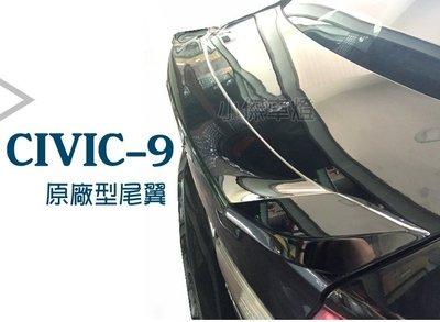 小傑車燈精品--HONDA CIVIC 喜美 9代 九代 K14 ABS 原廠型 尾翼 鴨尾 後擾流 含烤漆 高雄市