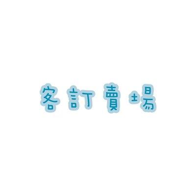 SNOW的家【客訂賣場】兔子組合包 angie專用