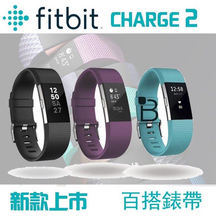 【小宇宙】時尚多色 Fitbit Charge 2 錶帶 Fitbit charge2 智能手環男女運動 矽膠替換錶帶