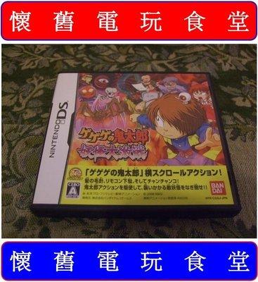 ※ 現貨『懷舊電玩食堂』《正日本原版、盒裝、3DS可玩》【NDS】鬼太郎 妖怪大激戰