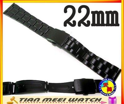 【天美鐘錶店家直營】【下殺↘超低價】全新-黑IP不鏽鋼按鈕式安全扣錶帶22mm