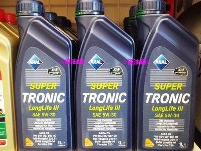 ☆優油網☆最新德國亞拉 ARAL Super Tronic Long Life III 5W-30 全合成汽/柴油機油