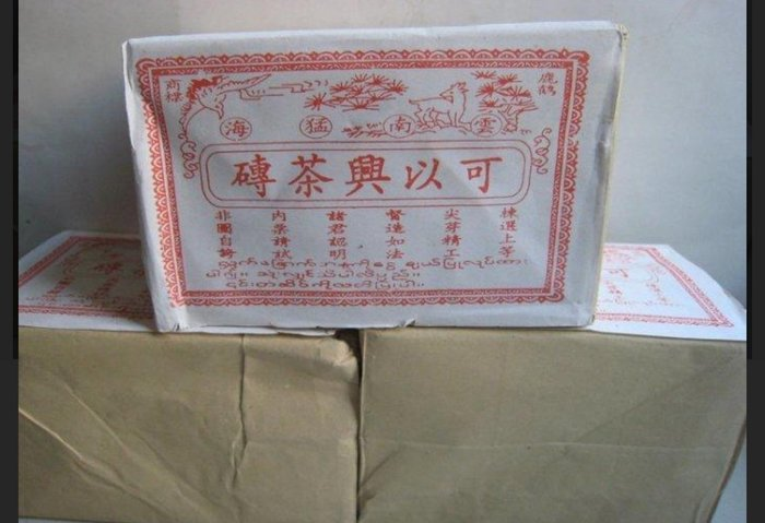 天使熊小舖~雲南可以興茶磚普洱生茶磚 2004年可以興茶廠250克生磚乾倉存放