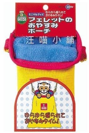 ☆汪喵小舖2店☆ 日本MARUKAN MR-150 寵貂專用吊床 // 冬季吊床 也適合蜜袋鼯