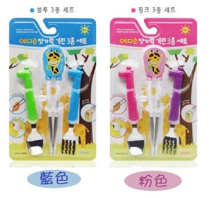 韓國EDISON愛迪生 長頸鹿不銹鋼餐具學習3件組 學習筷+湯匙+麵叉 寶寶餐具 兒童餐具 學習獨立用餐 學習餐具組