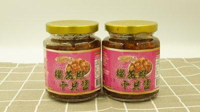 【筱瑄小舖】櫻花蝦干貝醬 拌飯,拌麵皆宜