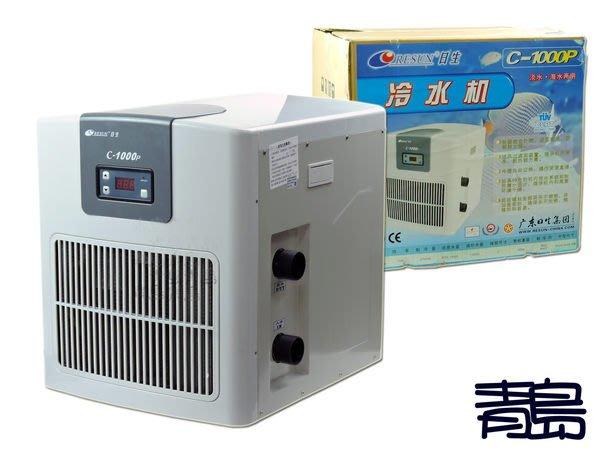 B。。。青島水族。。。E-CW1000 中國RESUN日生-----冷卻機冷水機(免運)==E-CW1000