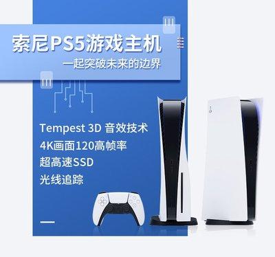 遊戲機索尼PS5主機 8K超高清藍光 PlayStation5家用游戲機港版日版