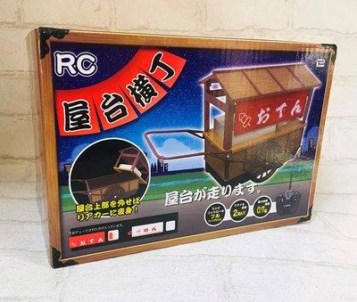 B-11 櫃 : R/C YATAI YOKOCHO 遙控 關東煮攤車 屋台橫丁  天富玩具店
