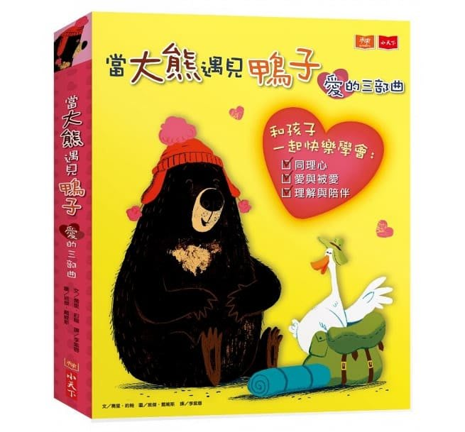 *小貝比的家*小天下--當大熊遇見鴨子:愛的三部曲