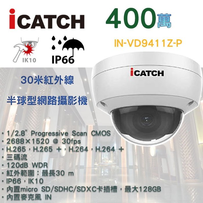 icatch 可取 IN-VD9411Z-P 400萬畫素 30米紅外線 半球型網路攝影機 POE