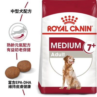 法國皇家 M+7中型熟齡犬7歲以上專用(原SM+7)-4kg