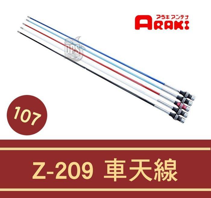 └南霸王┐ARAKI Z-209 木瓜天線/雙頻車天線/107cm