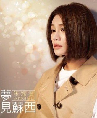 朱海君--夢見蘇西 **全新**CD+DVD