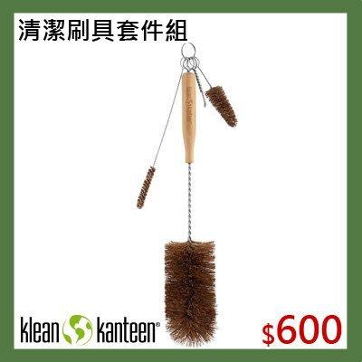 【光合作用】美國 Klean Kanteen 清潔刷具套件組 適用保溫瓶、植物 棕櫚毛刷、無塑化劑、安全無毒