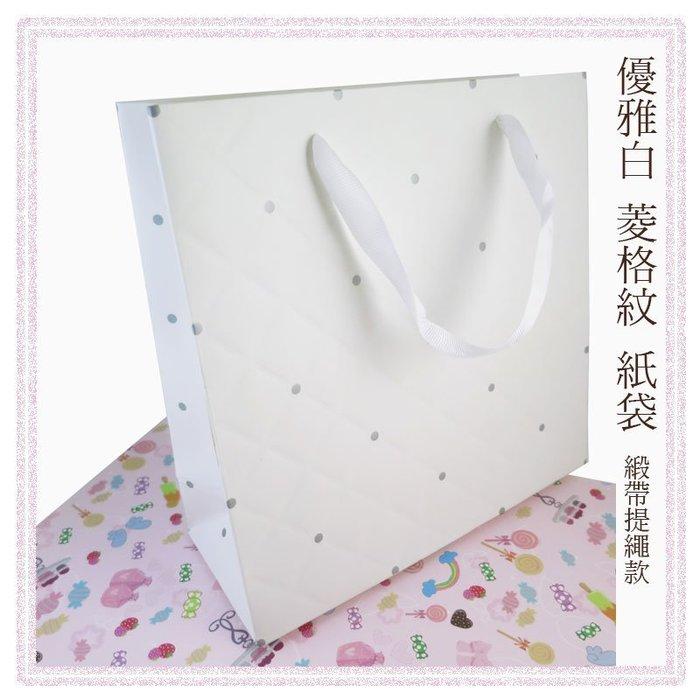 *美公主城堡*優雅白菱格紋禮品紙袋 緞帶款 包裝用品 牛皮袋 袋子 禮盒袋 手提袋 蛋糕袋 包裝袋