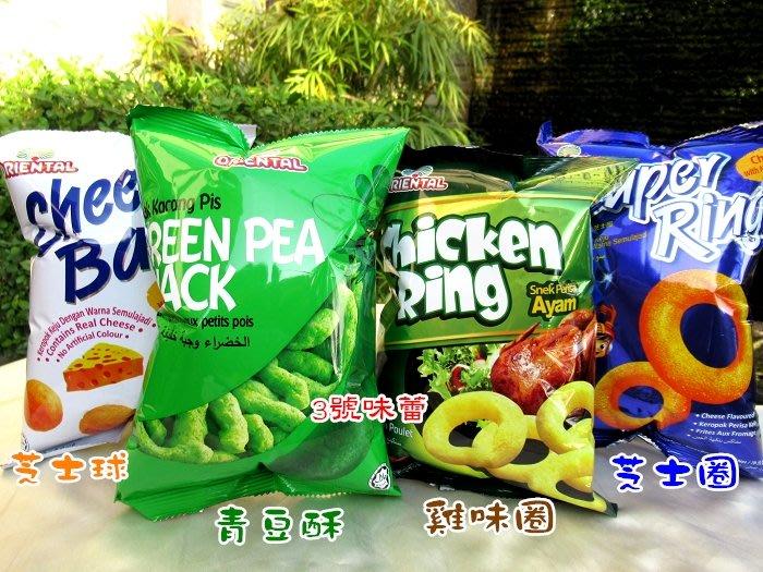 3號味蕾~東方芝士圈 芝士球 雞味圈 青豆酥60克...馬來西亞 ORIENTAL、課後小點心