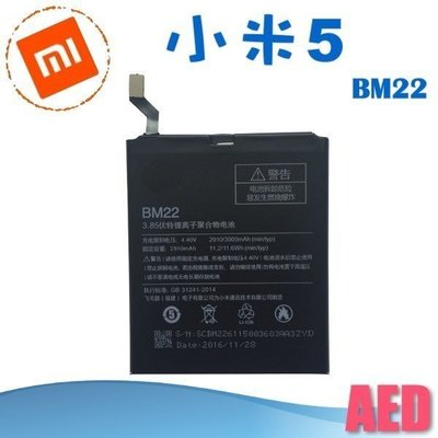 ⏪ AED ⏩ MIUI 小米 小米5 BM22 電池 全新品 手機電池 手機維修 保養