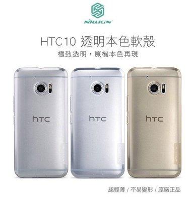 出清  HTC 10 (M10) 超薄 TPU 軟殼 手機殼 超輕透 軟套 清水套 手機套 保護殼 透明 三色