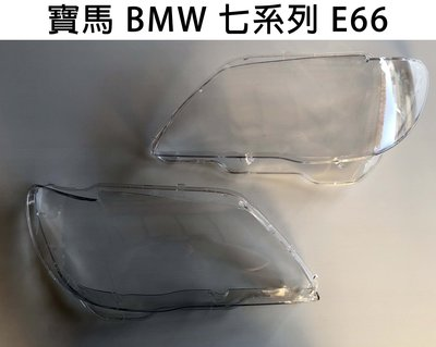 BMW 寶馬汽車專用大燈燈殼 燈罩寶馬 BMW 七系列 E66適用 車款皆可詢問