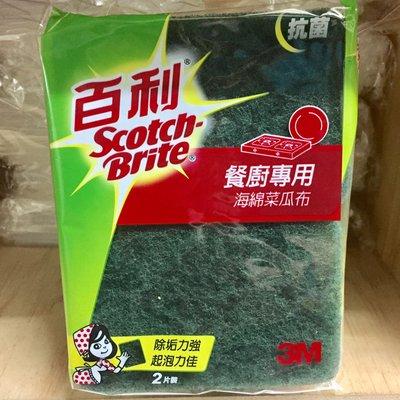 【3M】74S-2M/ 2MU 餐廚專用海綿菜瓜布一般型-兩片裝 新北市