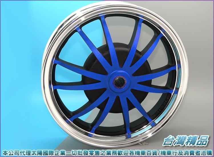 A4711055614-4  台灣機車精品 雙色鋁合金輪圈 前碟後鼓 RS-CUXI 藍黑款10吋一組入(現貨+預購)