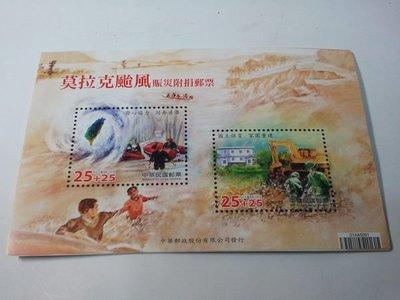 (財寶庫)慈6 莫拉克颱風賑災附捐郵票小全張一張上品無汙(發行約9萬1千張)
