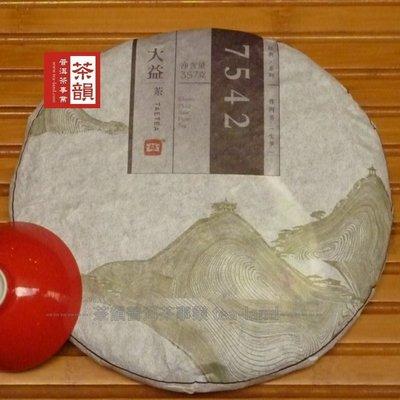 [茶韻]2013年大益-勐海茶廠-75...