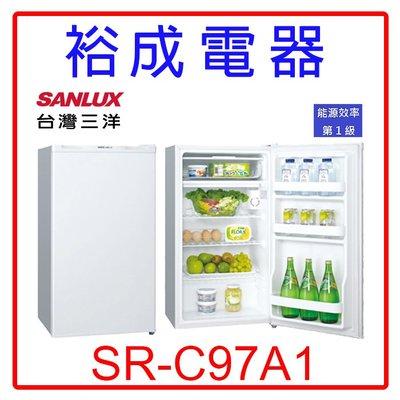 【裕成電器‧實體店歡迎自取】SANLUX三洋97L定頻單門小冰箱SR-C97A1另售R1092N GR-A25TS