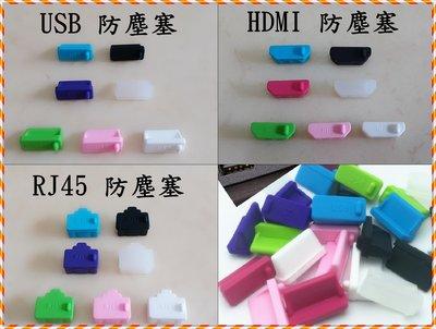 全新 USB 2.0/3.0 通用 防塵塞 / HDMI / RJ45 LAN 保護塞 彩色 矽膠 防塵 防鏽 路由器