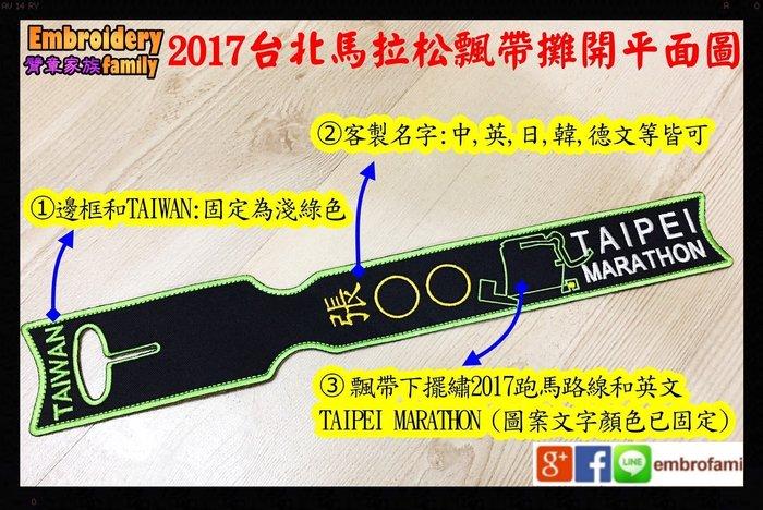 ※臂章家族※客製2017,2018台北馬拉松飄帶專案,包包配件行李配件紀念X2條(繡2個不同的名字)