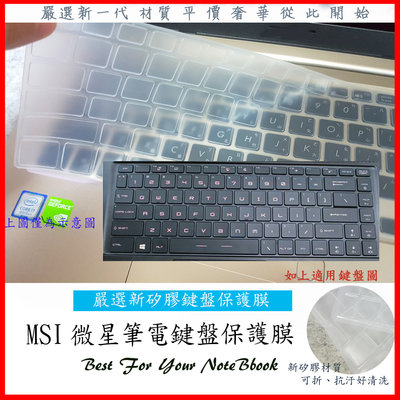 MSI PS42 GF63 GS65 8RE 8RF 8RD 9SC 微星  鍵盤膜 鍵盤保護膜 鍵盤套