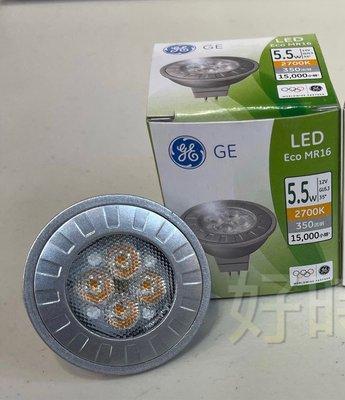 好時光~美國奇異 LED GE MR16 5.5W 杯燈 黃光 2700K 12V 110V 變壓器