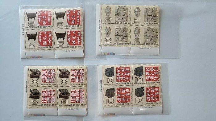 特148 中國文字源流郵票 四方連 全品