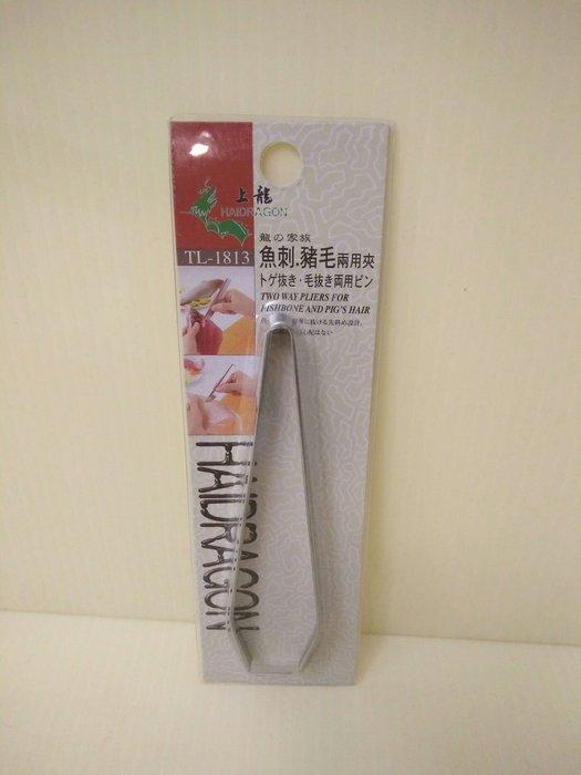 ((上龍))高級不鏽鋼魚刺豬毛兩用夾(大)12cm