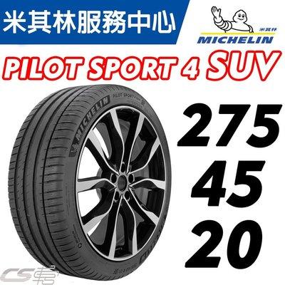 CS車宮車業 輪胎 PS4 SUV 275/45/20 MICHELIN 20吋 米其林輪胎