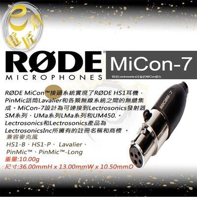『e電匠倉』RODE MiCon-7 Lectrosonics 發射器 轉接頭 Lavalier PinMic 預購