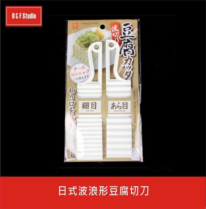 日式波浪形豆腐切刀 豆腐造型刀【居家達人BA050】