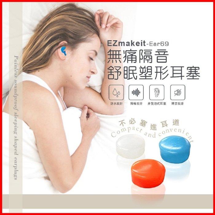 Ezmakeit-Ear69 無痛隔音舒眠塑形耳塞 助眠 隔音 防水耳塞 環保矽膠 6入 可水洗重覆使用