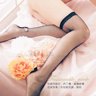 大腿襪*大腿網襪。後線底到腳踝蝴蝶結造...