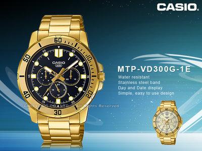 CASIO 卡西歐 國隆 手錶專賣店 MTP-VD300G-1E 指針錶 三眼 不鏽鋼錶帶 MTP-VD300G