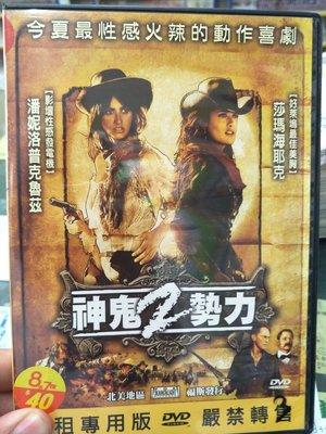 【正版二手出租DVD】【火爆動作~鬼神2勢力 BANDidas (潘妮洛普克魯茲、莎瑪海耶克)】