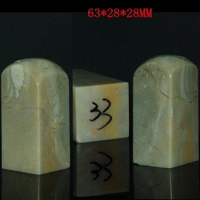 昌化凍石 篆刻印章 特價包郵201803-40-33