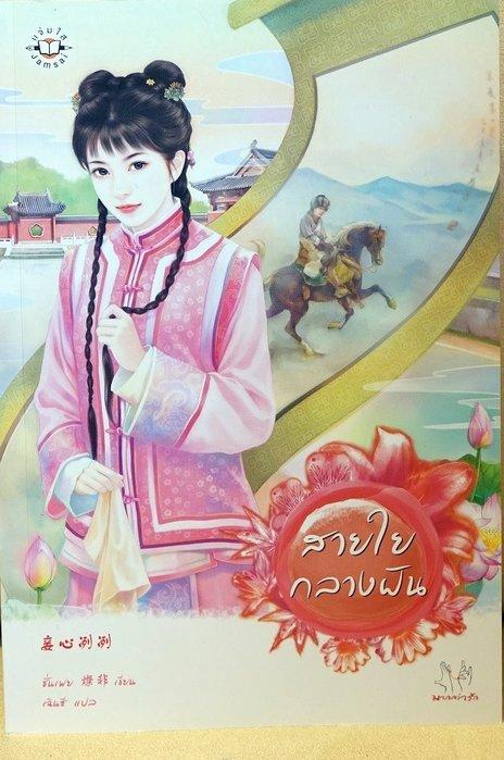 全新書 泰文書小說【燦非 著《妾心冽冽》 】市面上不容易看到喔!只有這一本!低價起標無底價!免運費!