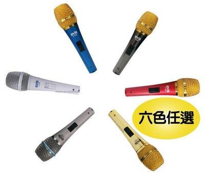 【易控王】教學/會議/錄音/網路K歌/卡拉OK 高感度 有線電容式手持麥克風 繽紛上市(50-011複)