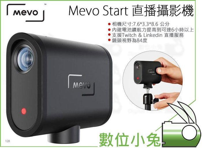 數位小兔【Mevo Start 直播攝影機】攝影機 導播 直播 wifi 4K 錄音機 麥克風 sony