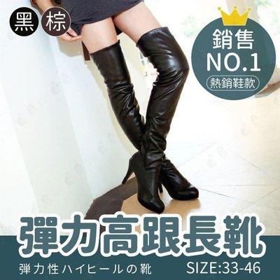 【完美修飾美腿】素面高跟過膝長靴 長筒靴 高筒靴 歐美極限修飾美腿 彈力PU尖頭-棕/黑(33-46)【yb--K6】