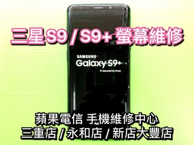 三重/永和【專業維修】三星 S9 S9+ 螢幕總成 玻璃破裂 觸控面板 換螢幕