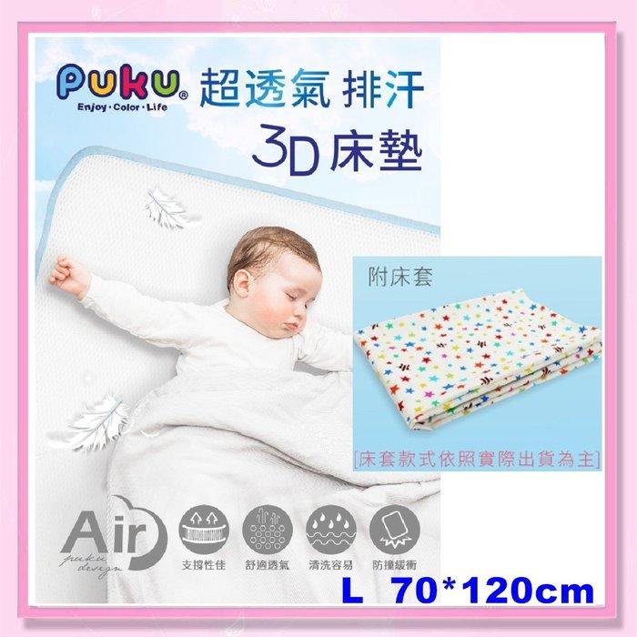<益嬰房>藍色企鵝PUKU Air超透氣排汗3D床墊-(L)70*120*1.5cm(比傳統涼蓆效果更好)